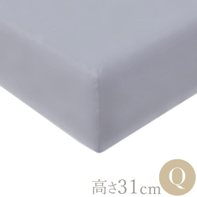 [Renewal]クイーン | 160×200cm | 高さ40cm | ボックスシーツ1枚 | 包み型スタンダード枕カバー2枚 | 500TC コットンサテンリュクス
