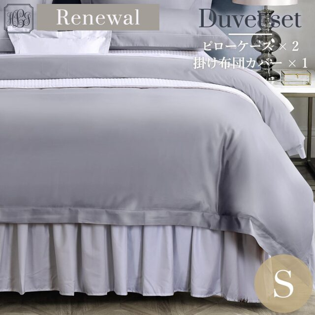 [Renewal]シングル | 150×210cm | 掛け布団カバー1枚 | 包み型スタンダード枕カバー2枚 | 500TC コットンサテンリュクス
