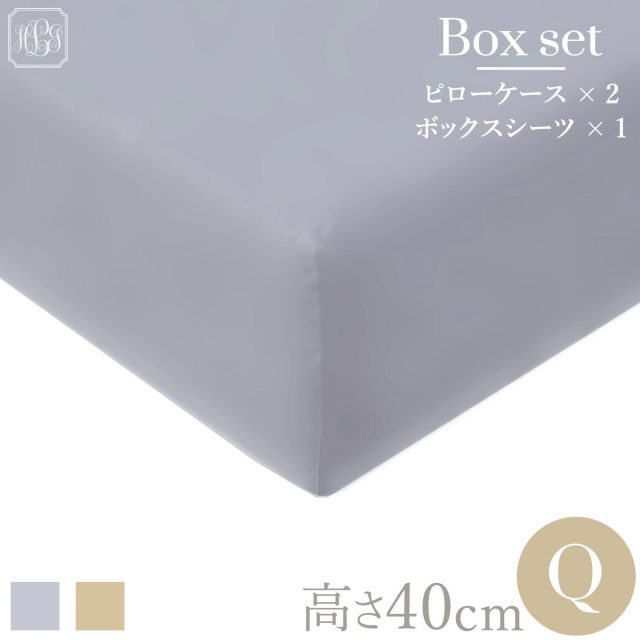 クイーン | 160×200cm | 高さ40cm | ボックスシーツ1枚 | 包み型スタンダード枕カバー2枚 | 500TC コットンサテンリュクス