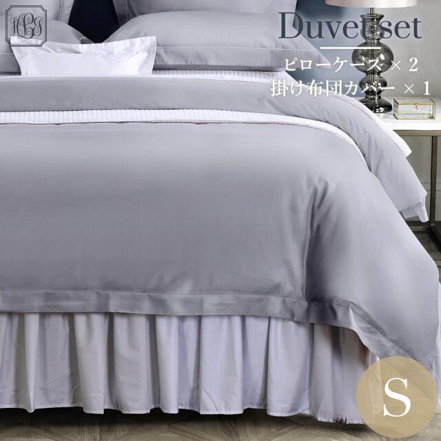シングル | 150×210cm | 掛け布団カバー1枚 | 包み型スタンダード枕カバー2枚 | 500TC コットンサテンリュクス