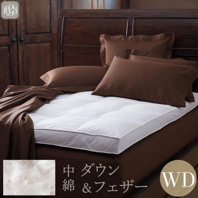 ダウン・フェザーベッドパッド (敷きパッド)  / ワイドダブル / 155x200cm