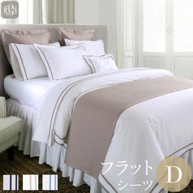 【刺繍不可】フラットシーツ / ダブル / 210×280cm / 400TC ホテル