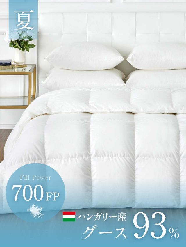 羽毛肌掛け布団  / 夏用 / 700フィルパワーハンガリー産ホワイトグースダウン
