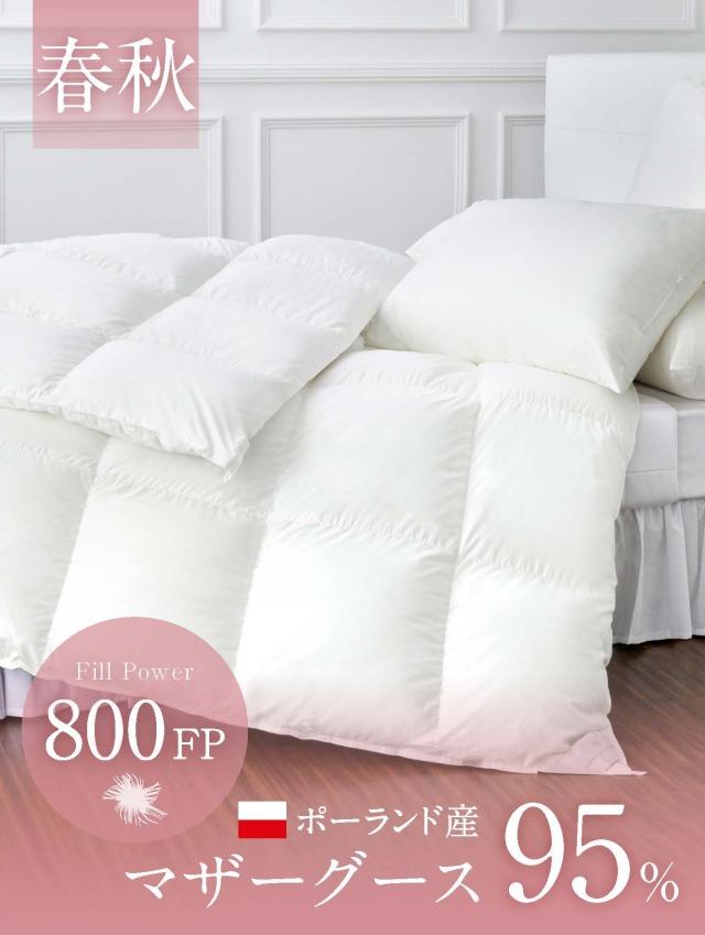 羽毛布団 合い掛け(春秋用)  | 800フィルパワー  | ポーランド産ホワイトマザーグースダウン