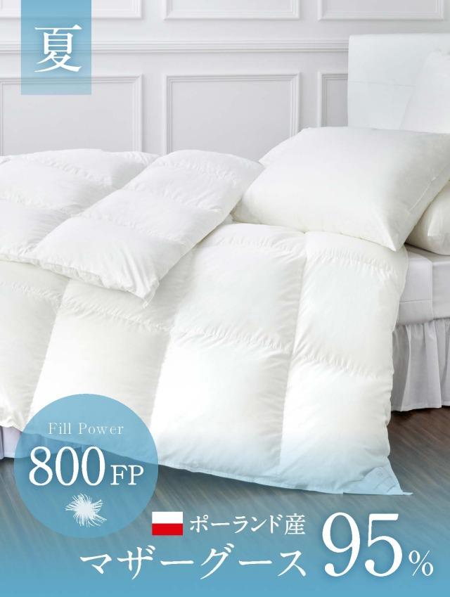 羽毛布団 肌掛け(夏用)  | 800フィルパワー / ポーランド産ホワイトマザーグースダウン