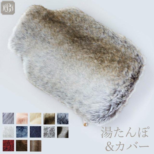 湯たんぽ(ボトル付き) / 38×28×3cm / EVELYNE PRELONGE (エヴリーヌ・プレロンジュ)