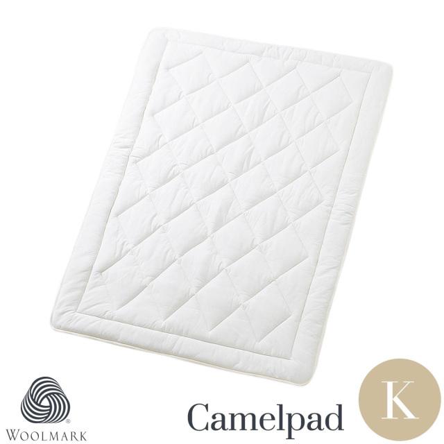 キャメルベッドパッド | キング | 180×200cm | 3.6kg