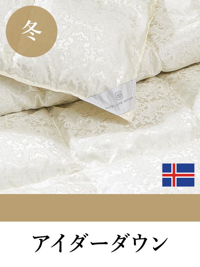 羽毛布団 本掛け(冬用) | アイスランド産 アイダーダウン