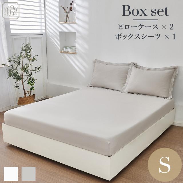 シングル | 100×200cm | 高さ40cm | ボックスシーツ1枚 | 包み型スタンダード枕カバー2枚 |  フレンチリネン トリム