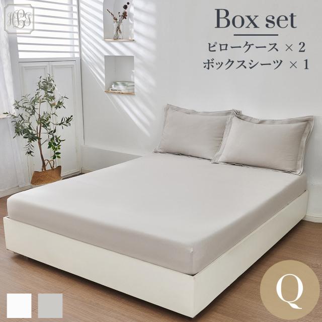 クイーン | 160×200cm | 高さ40cm | ボックスシーツ1枚 | 包み型スタンダード枕カバー2枚  | フレンチリネン トリム