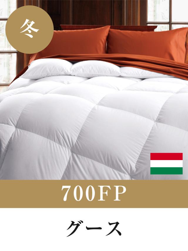羽毛布団 本掛け(冬用)  | 700フィルパワー  | ハンガリー産ホワイトグースダウン | 即日配送も