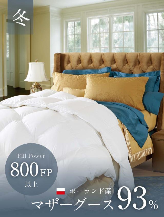 羽毛布団 本掛け(冬用)  | 800フィルパワー  | ポーランド産ホワイトマザーグースダウン
