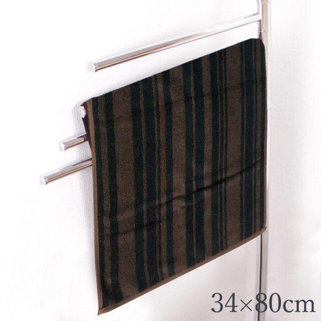 マディソン | フェイスタオル | 34×80cm