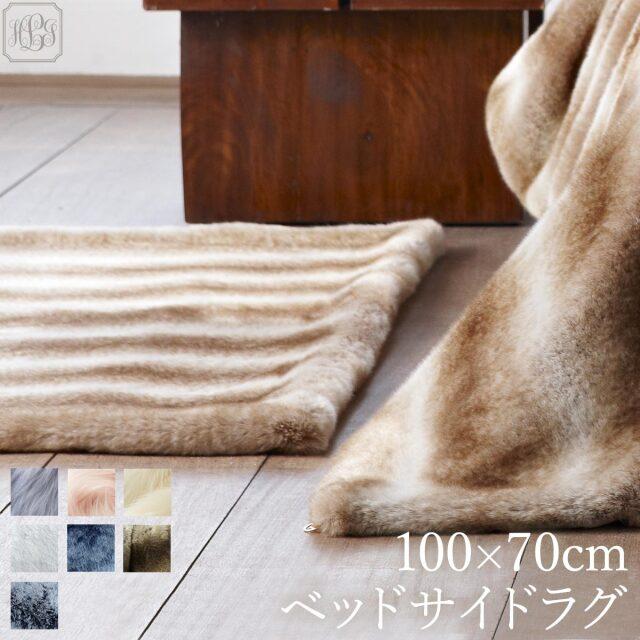 ベッドサイドラグ / 100×70cm  / EVELYNE PRELONGE (エヴリーヌ・プレロンジュ)