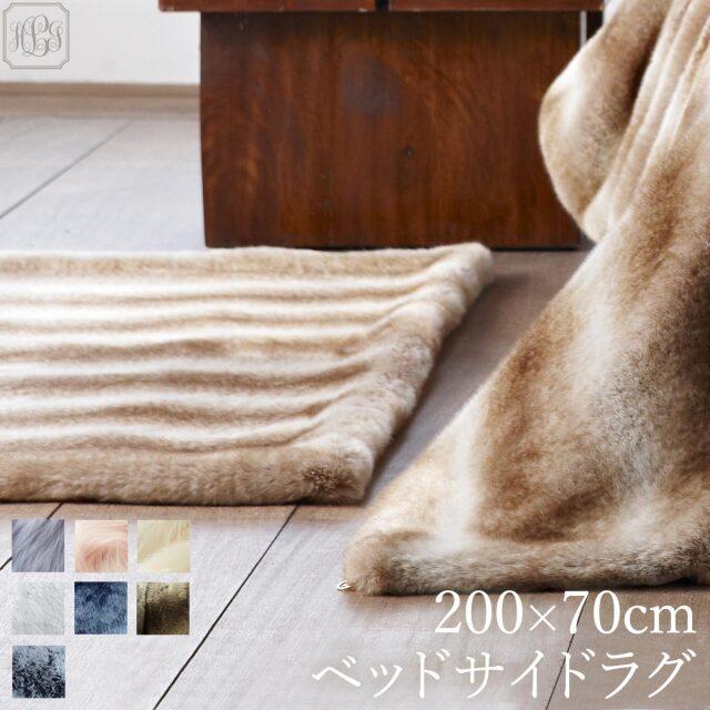 ベッドサイドラグ / 200×70cm / EVELYNE PRELONGE (エヴリーヌ・プレロンジュ)