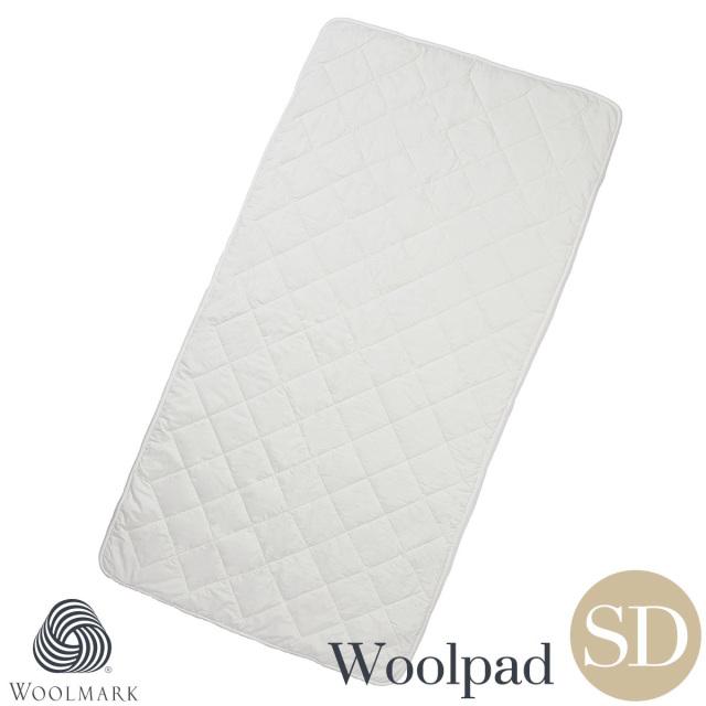 ウールベッドパッド | セミダブル | 120×200cm | 1.34kg