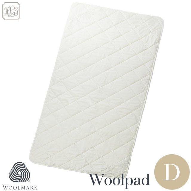 ウールベッドパッド | ダブル | 140×200cm | 1.56kg