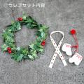 【クリスマス恵方はにわ用】デコレーションセレブセット