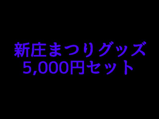 新庄まつりグッズ 5,000円セット