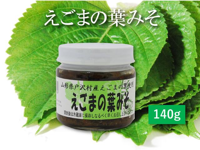 えごまの葉みそ えごまの葉 戸沢村産 140g