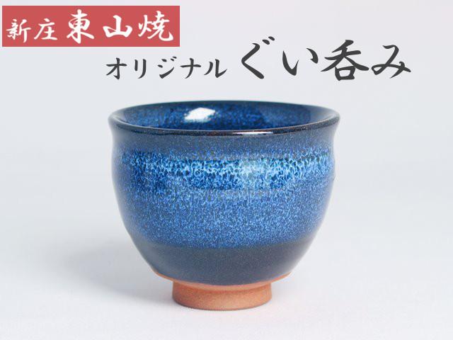 新庄東山焼 オリジナルぐい呑み