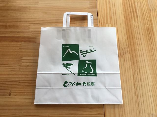もがみ物産館手提げ紙袋 小サイズ/1枚