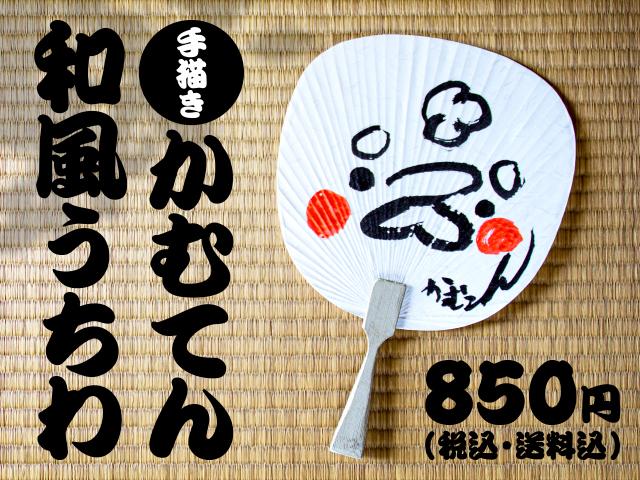 手描きかむてん和風うちわ/1枚/送料込み