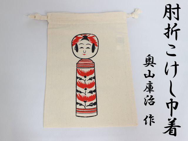 肘折こけし巾着 二種 A(奥山庫治)/B (佐藤重之助)