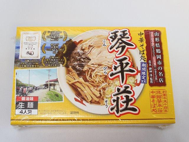 琴平荘(こんぴらそう) 中華そば処 山形県鶴岡市の名店 醤油そば 4食入