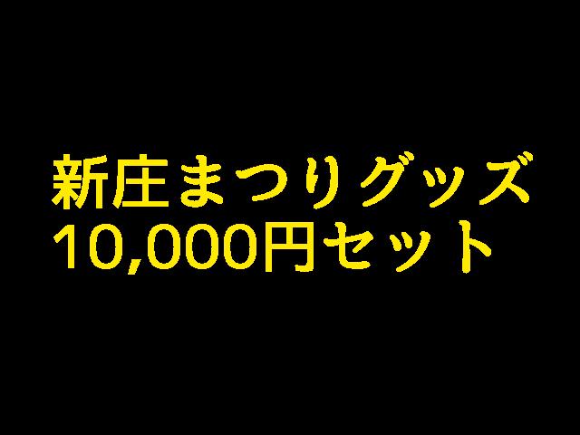 新庄まつりグッズ 10,000円豪華セット