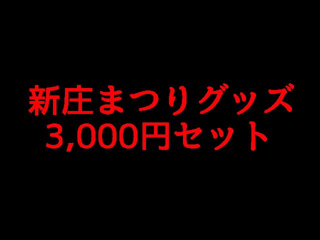 新庄まつりグッズ  3,000円セット
