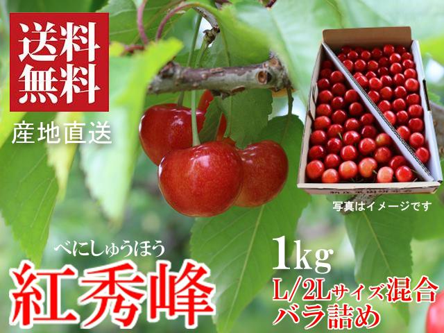 山形さくらんぼ 紅秀峰 L/2Lサイズ混合 1kg バラ箱詰め 新庄産 露地栽培 送料無料