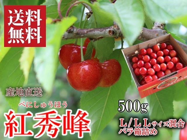 さくらんぼ 紅秀峰 L/LLサイズ混合 500g バラ箱詰め 新庄産 露地栽培