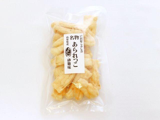 あられっこ 黒砂糖味・塩味・砂糖味・唐辛子味 山形県産 戸沢村こぶし会 各60g
