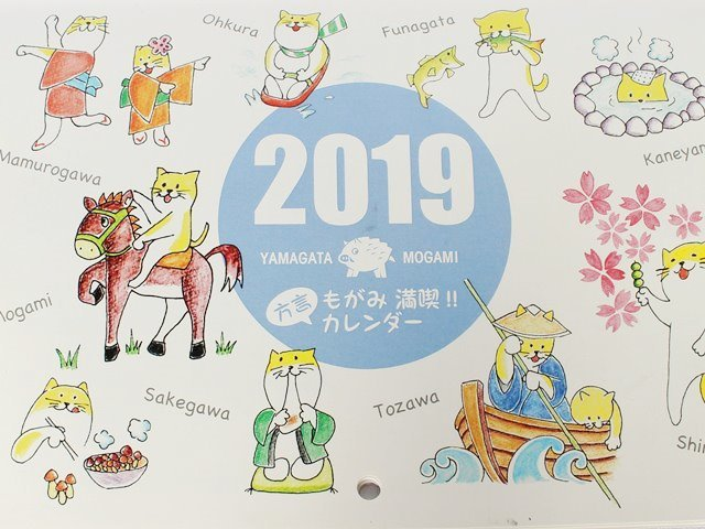 新庄方言 にゃんこカレンダー(2019年) 【メール便可】 共栄印刷