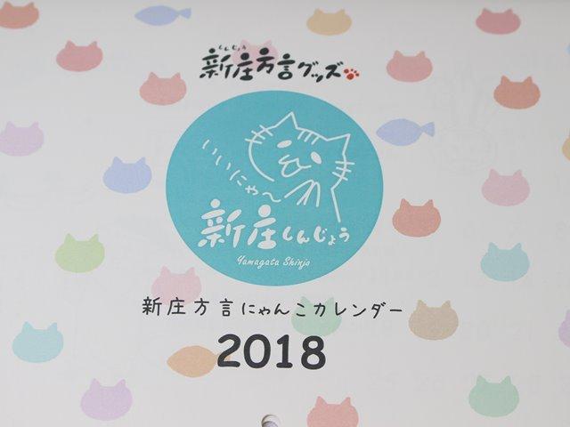 新庄方言 にゃんこカレンダー(2018年) 【メール便可】 共栄印刷