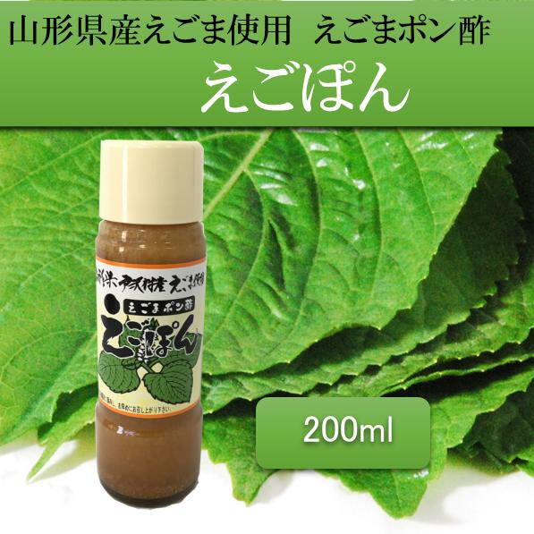 えごまポン酢 山形県産えごま使用 えごぽん 200ml