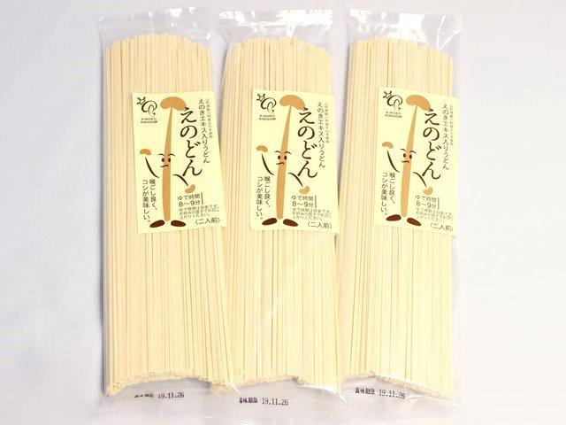 えのどん  えのきエキス入りうどん 乾麺 鮭川えのきセンター 1袋:200g・3袋:200g×3