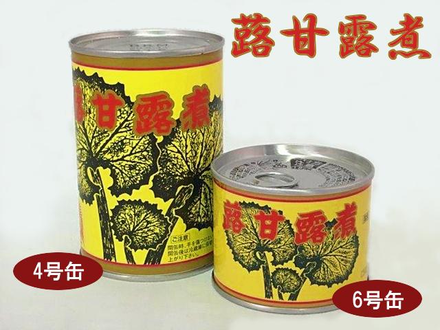 蕗甘露煮 缶詰 4号缶(340g)/6号缶(170g)