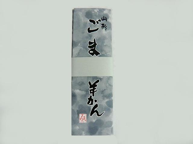 ごま羊かん 340g 三原製餡