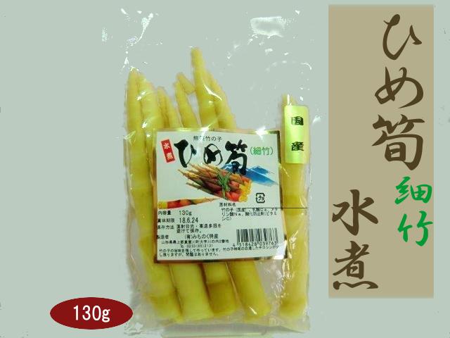 ひめ筍(細竹) 水煮 130g みちのく特産