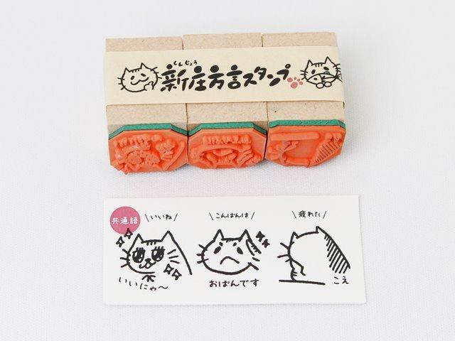 新庄方言 スタンプ3個入り 共栄印刷 【メール便可】
