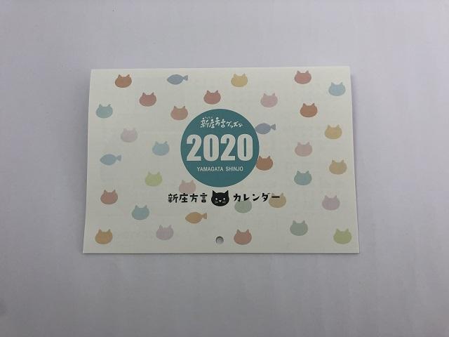 新庄方言 にゃんこカレンダー(2020年) 【メール便可】 共栄印刷
