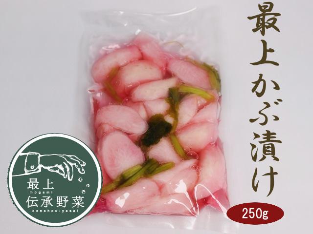 最上かぶ漬 甘酢漬け(刻み) 最上伝承野菜 250g