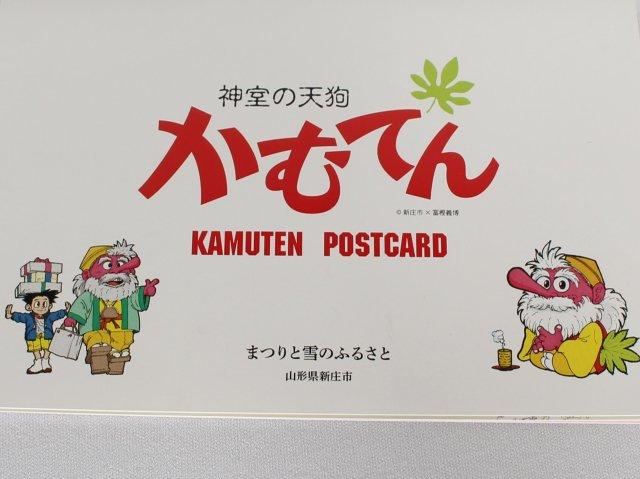 かむてんポストカードセット 5枚入り 共栄印刷 【メール便可】