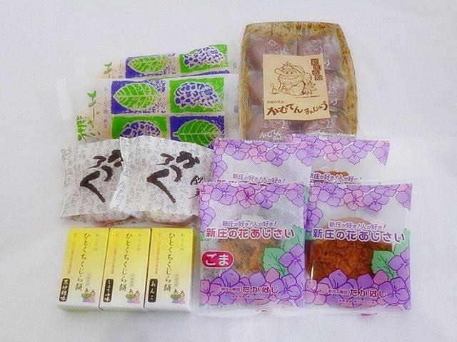 新庄銘菓 詰め合わせセット 5種