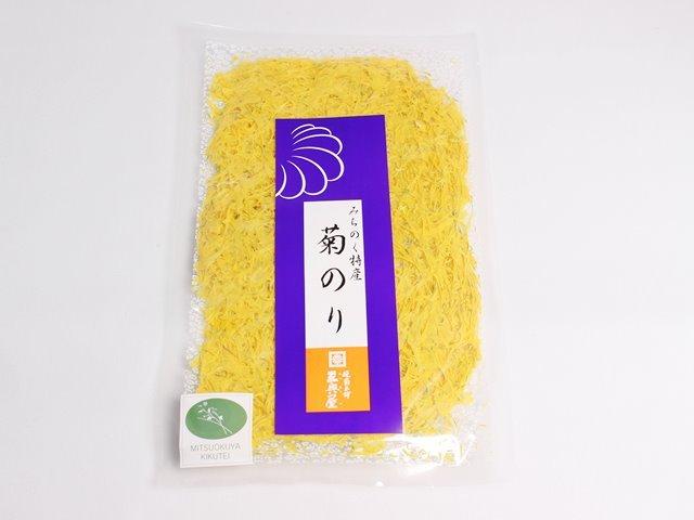 菊のり みちのく特産 食用菊 三奥屋 1枚