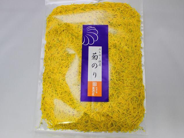 菊のり 食用菊 三奥屋