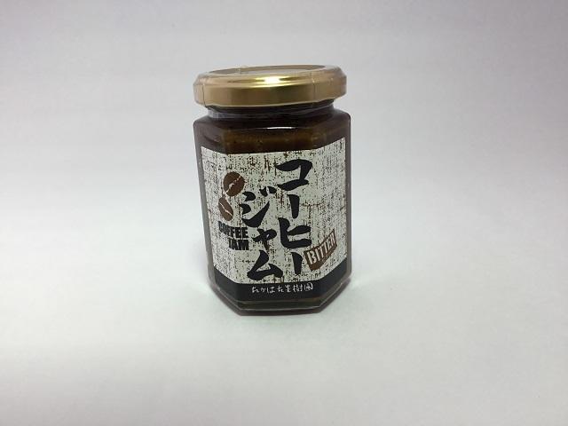 コーヒージャム ビター 150g 山形県 たかはた果樹園
