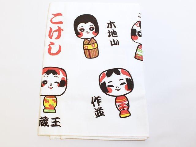 こけしタオル 尚美堂  【メール便可】